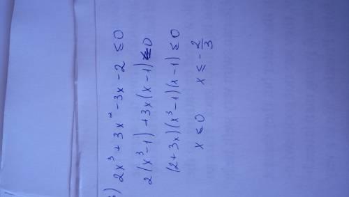 Решите неравенства 1)х^5+1 меньше 0 2)х^3 +3х^2+х-5 больше или равно 0 3) 2х^3+3х^2-3х-2 меньше или