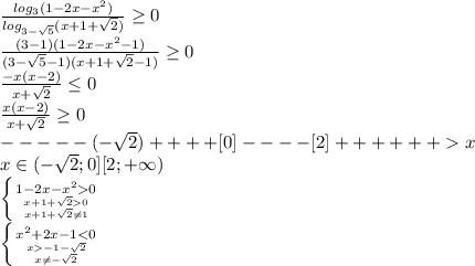 \frac{log_3(1-2x-x^2)}{log_{3-\sqrt{5}}(x+1+\sqrt{2})}} \geq 0\\\frac{(3-1)(1-2x-x^2-1)}{(3-\sqrt{5}-1)(x+1+\sqrt{2}-1)} \geq 0\\\frac{-x(x-2)}{x+\sqrt{2}} \leq 0\\\frac{x(x-2)}{x+\sqrt{2}} \geq 0\\-----(-\sqrt{2})++++[0]----[2]++++++x\\x \in (-\sqrt{2}; 0][2; +\infty)\\\left \{ {{1-2x-x^2 0} \atop {x+1+\sqrt{2} 0 \atop {x+1+\sqrt{2} \neq 1}} \right.\\\left \{ {{x^2 + 2x - 1 < 0} \atop {x -1 -\sqrt{2} \atop {x\neq-\sqrt{2}}} \right.