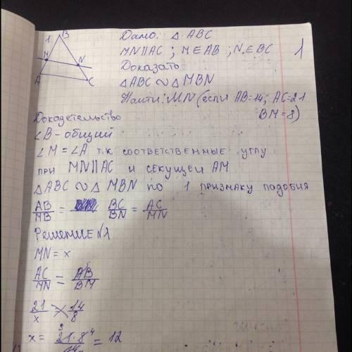 Спо : 1. на рисунке треугольник abc. через него проходит прямая mn, паралельная ас(m принадлежит ав,