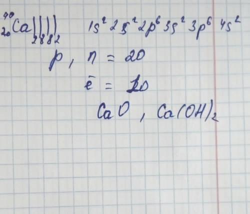 Составьте электронную формулу атома кальция определите заряд ядра число электронов,пратонов,нейтроно