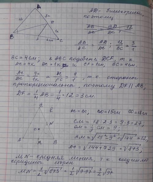 1) отрезок bd - биссектриса треугольника abc, ab = 12, cd : da = 1 : 3. точка f лежит на стороне bc,