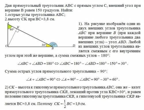 Дан прямоугольный треугольник abc с прямым углом c, внешний угол при вершине b равен 150 градусов. н