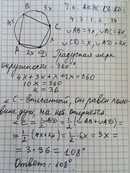 Точки a, b, c, d расположенные на окружности делят эту окружность на четыре дуги: ab, bc, cd и ad, г