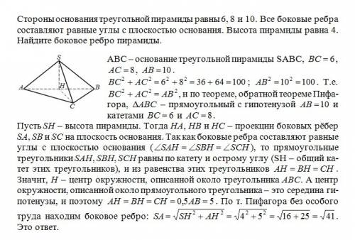 Стороны основания треугольной пирамиды равны 6; 8 и 10.все боковые ребра состовляют равные углы с пл