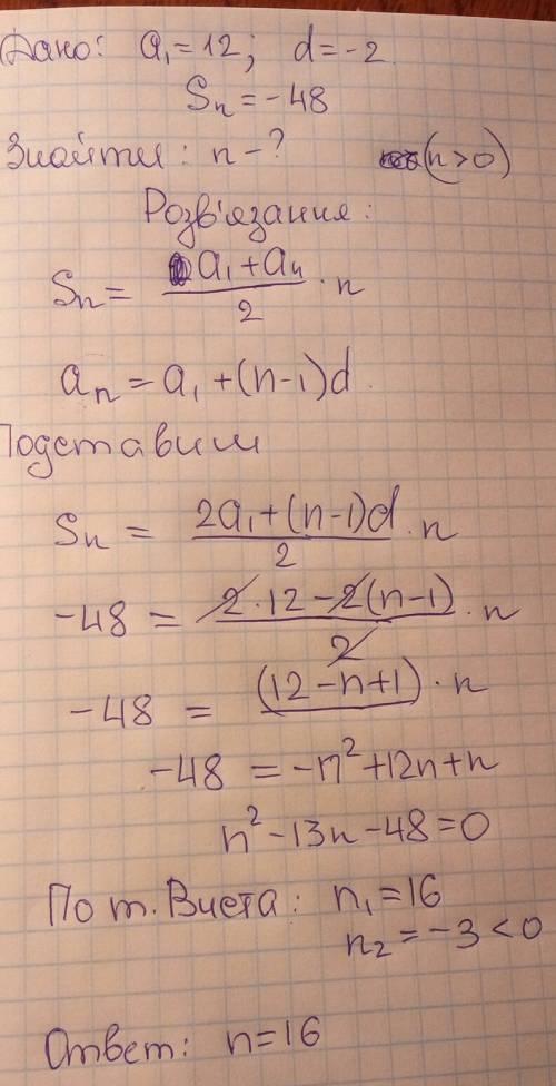 Перший член арифметичної прогресії a1= 12 , а різниця d= -2(минус два) скільки треба взяти перших чл