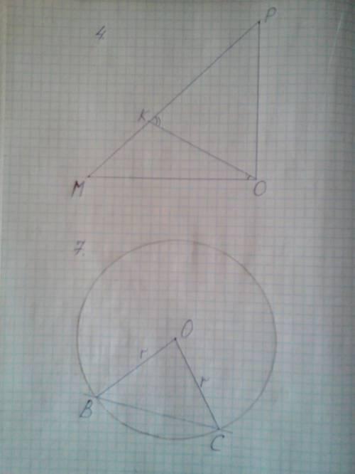 Решить 1. используя данные, на рисунке, укажите номера верных утверждений: * 1) ∆ авс — прямоугольны