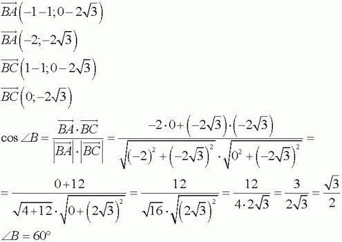 Найти угол в треугольнике с вершинами а(-1; 0),в(1; 2√3),с(1; 0)