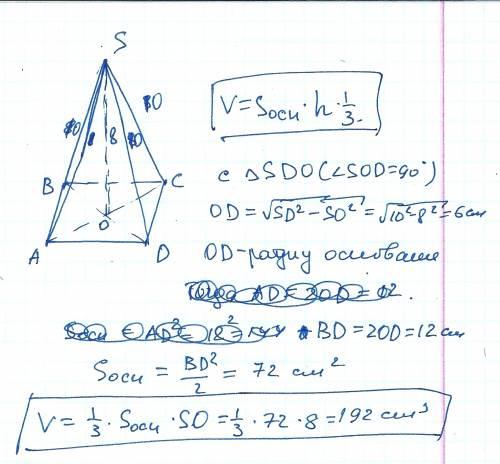 Бічне ребро правильної чотирикутної піраміди дорівнює 10см,а висота 8см.знайти об'єм піраміди