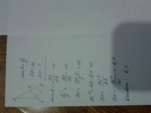 Вδ авс угол с равен 90 градусов, сн-высота, sina=2/5, ав=40. найти вн.
