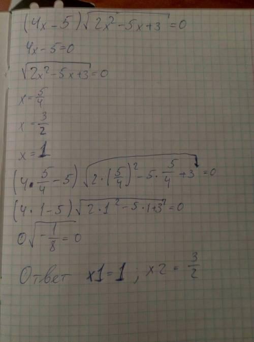 Решить уравнение из 2 части : . заранее ! p.s лучше киньте решение в тетради ,как вы решали и подроб