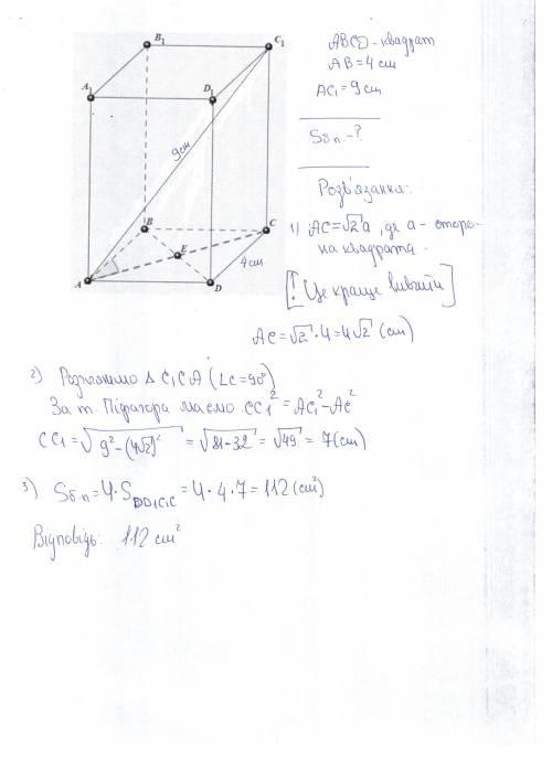 Управильній чотирикутній призмі сторона основи дорівнює 4см,діагональ призми - 9см. знайдіть площу б