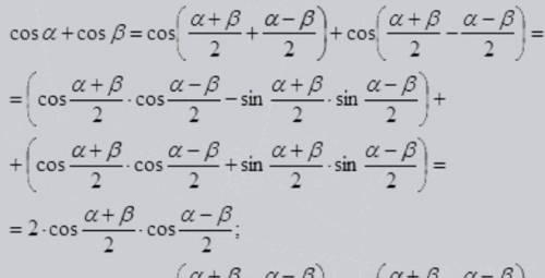 Напишите вывод формулы суммы косинусов