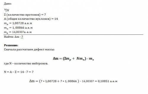 Найдите дефект массы ядра азота 14/7 n