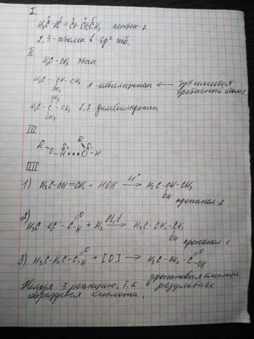 I. напишите структурную формулу пентена-2. какие из атомов углерода в молекуле пентена-2 находятся в