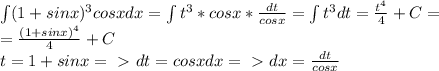 \int (1+sinx)^3cosxdx=\int t^3*cosx*\frac{dt}{cosx}=\int t^3dt=\frac{t^4}{4}+C=\\=\frac{(1+sinx)^4}{4}+C\\t=1+sinx=\ \textgreater \ dt=cosxdx=\ \textgreater \ dx=\frac{dt}{cosx}