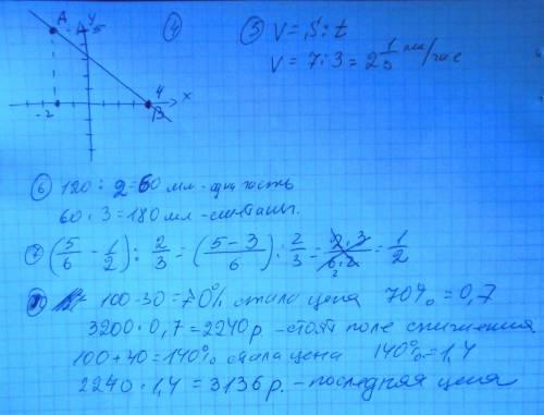 Сделаю топ ответом и решите. 4. в прямоугольной системе координат построить отрезок ab , если a(-2;
