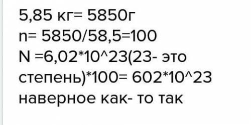 Сколько молекул содержится в 5.85 г. хлорида натрия nnacl. /
