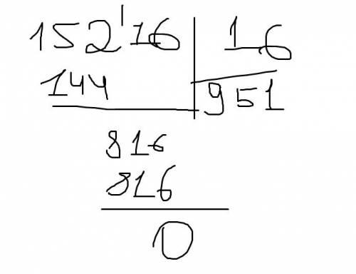 15216: 16 решите столбиком просто сфоткайте решение