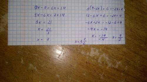 Решите уравнения (7 класс) с объяснениями, как их решать: 1) 9x - 7 = 6x + 14 2) 3 (4 - 2x) + 6 = -2