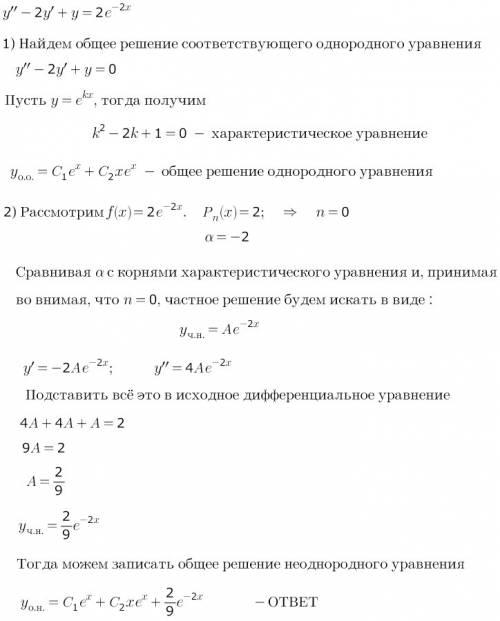 Найти общее решение дифференциального уравнения y'' - 2y'+y = 2e⁻²ˣ нужно полностью решение, ,