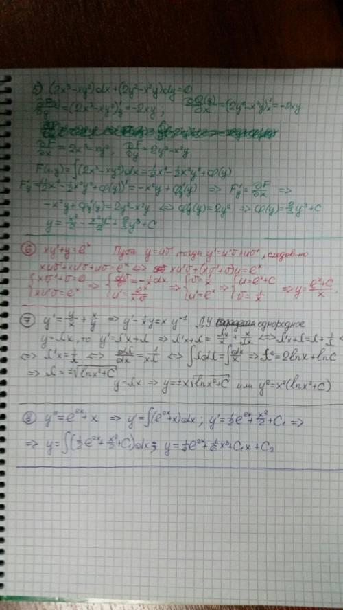 Решить по высшей (дифференциальные уравнения) 1. найти общее решение уравнения: xdx+ydy=0 2. найти о