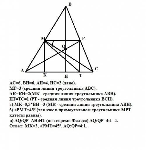 Втреугольнике abc ac = 6, высота bh = 6 ( точка h лежит на отрезке ac), ah=2hc, m - середина ab, р -