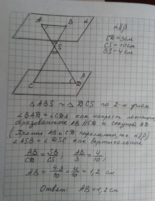 Дано дві паралельні площини α і β. точки а і в належать площині α, а точки с і d – площині β. відріз