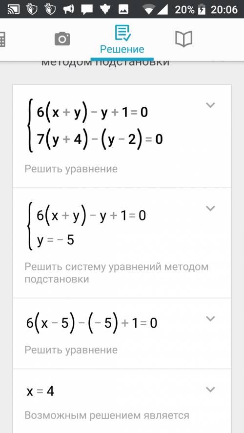 Решить систему уравнений: 6(х+у)-у+1=0; 7(у+-2)=0