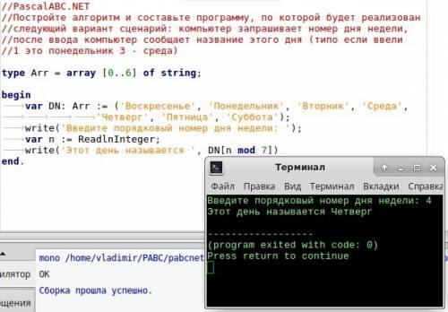 Постройте алгоритм и составьте программу, по которой будет реализован следующий вариант сценарий: ко