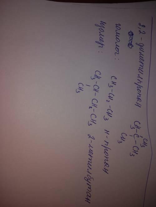 Составьте формулу одного гомолога и одного изомера для вещества: 2,2-диметилпропан