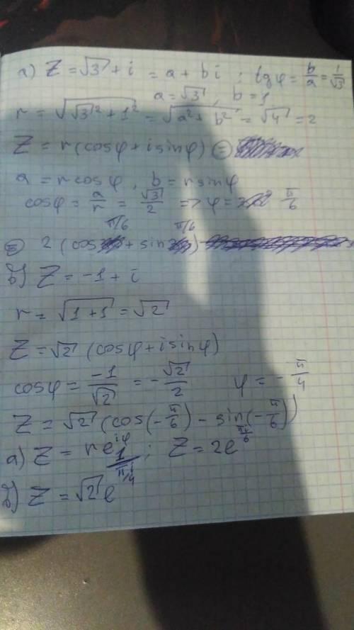 Запишите в тригонометрической и показательной форме к.ч. а) z=√3+i б) z=-1+i