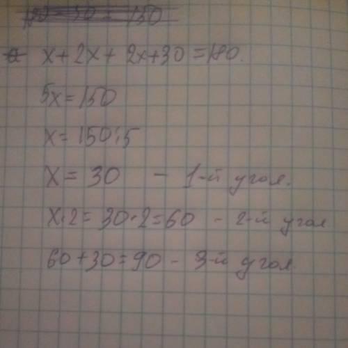 Чему равны углы треугольника, если второй угол в 2 раза больше первого , а третий - на 30 градусов б