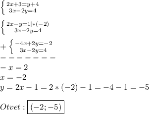 \left \{ {{2x+3=y+4} \atop {3x-2y=4}} \right.\\\\\left \{ {{2x-y=1}|*(-2) \atop {3x-2y=4}} \right.\\\\+\left \{ {{-4x+2y=-2} \atop {3x-2y=4}} \right.\\-------\\ -x=2\\x=-2\\y=2x-1=2*(-2)-1=-4-1=-5\\\\Otvet:\boxed{(-2;-5)}