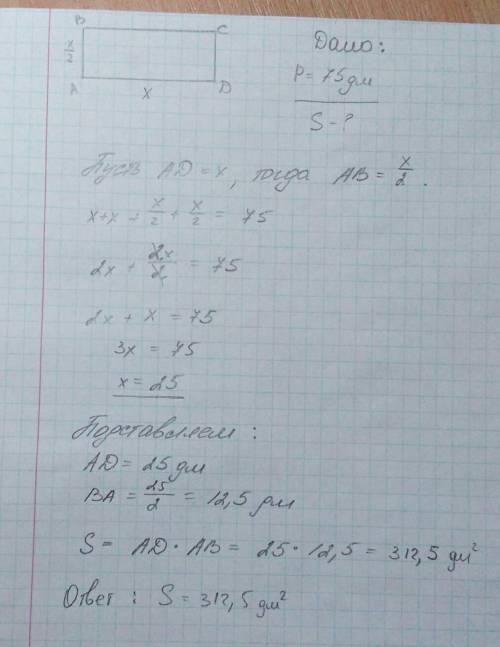 Найти площадь прямоугольника периметр которого равен 75 дм и одна из сторон в два раза меньше другой