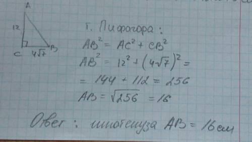 114. найдите гипотенузу прямоугольного треугольника, если катеты равны 12 см и