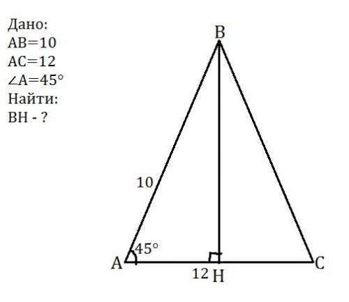Как найти высоту в треугольнике abc,если ab-10,ac-12,угол между ними 45