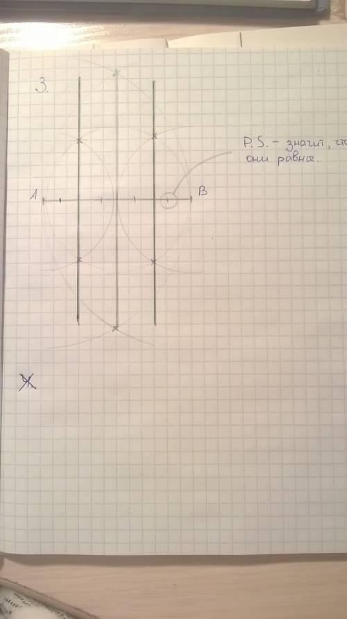 Сциркуля и линейки разделите данный отрезок на четыре равные части )