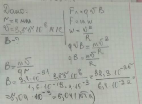 Електрон описує в однорідному магнітному полі коло радіуса 4 мм. знайдіть індукцію магнітного поля,