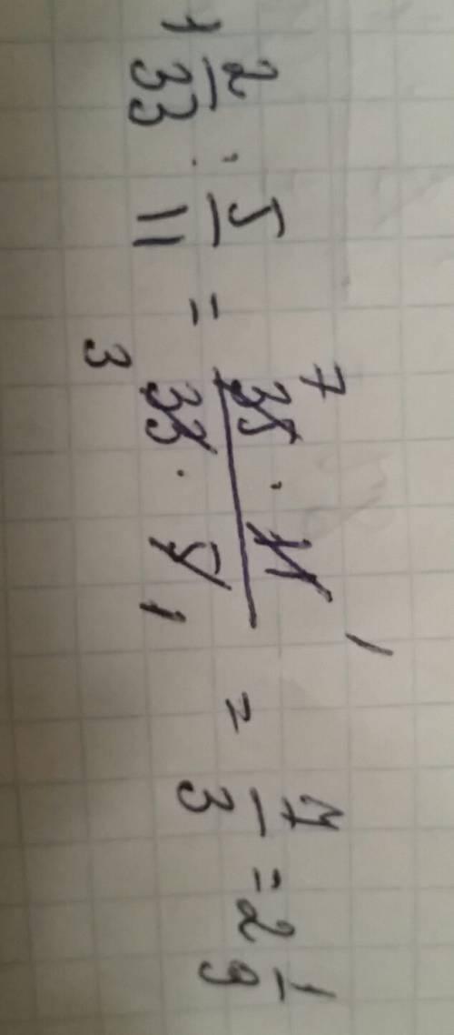 Найдите число 5/11 которого равны 1 2/33