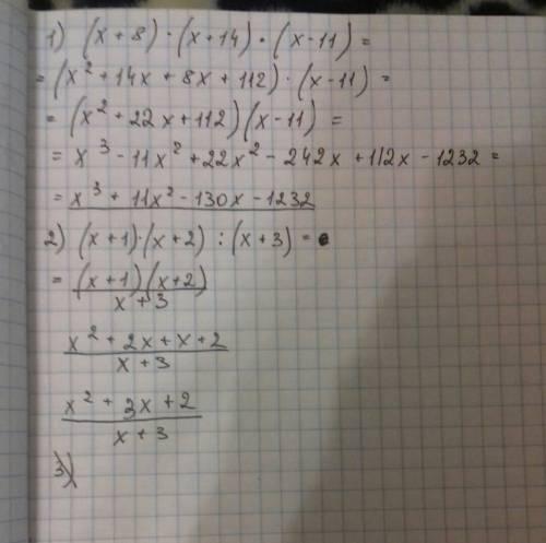 Найдите значение переменой при котором выражение имеет смысл 1)(х+8)×(х+14)×(х-11); 2)(х+1)×(х+2)÷(х
