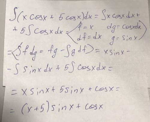 Найдите неопределенный интеграл методом интегрирования по частям: (x+5)cos xdx