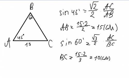Втреугольнике авс ас=15см, угол а=45 градусов, угол в=60 градусов. вычислите вс.
