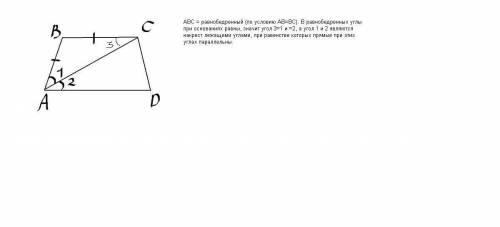 Ав =вс угол 1 равен углу 2 докажите что ад равен сд