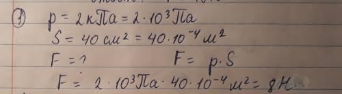 1.с какой силой давит тело на опору, если создает давление 2кпа, а площадь основания тела 40см(2) 2.