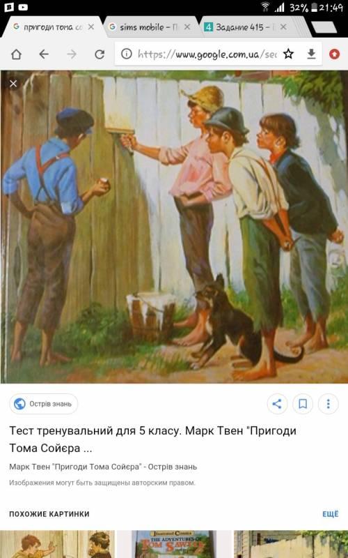 Буль-ласка дуже-дуже ть пишліть фото: : треба: : намалювати малюнок до твору: ,, пригоди тома сойєра
