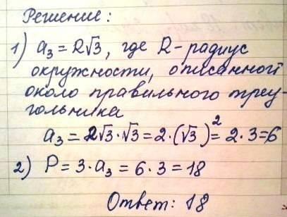Найдите периметр равностороннего треугольника вписанного в окружность радиуса 2 корень из трёх