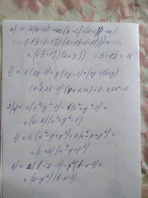 Решите 2 номера №1. чему равно значение выражения: а) 2а+ас^2-а^2с-2с при а = 1 1\3 и с= -1 2\3 б)х^