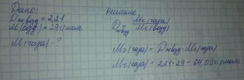 Определите молярную массу газа,относительная плотность по воздуху равна 2,21 1)64 г/моль 2)66г/моль