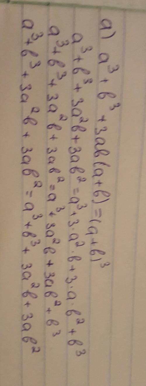 Докажите тождество a)a^3+b^3+3ab(a+b)=(a+b)^3. b)(c+b)^2(c-d)+6cd(c-d)+10cd(d-c)=(c-d)^3. !