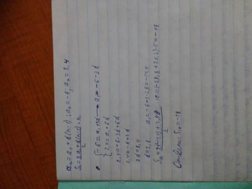 Найдите сумму десяти первых членов арифметической прогрессии, если её четвертый член =-6, а седьмой=